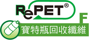 RePET-F 寶特瓶回收纖維